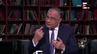 كل يوم - أحكام طواف القدوم وطواف الوداع .. د. سعد الدين الهلالي