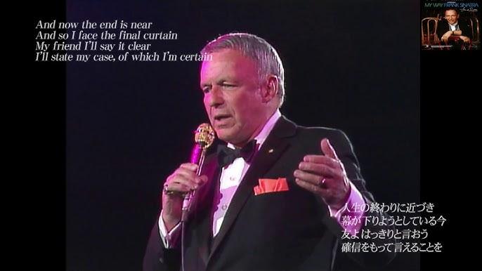 フランク シナトラ マイ ウェイ 歌詞 布施明 マイ・ウェイ 歌詞 - 歌ネット