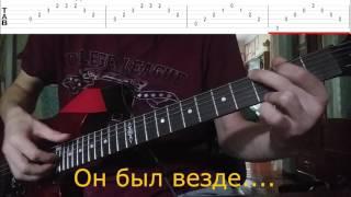 Ария - Беспечный ангел - как играть, разбор от 5lad.ru