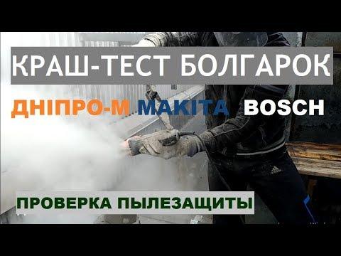 Тест болгарок на пылезащиту: Makita - Bosch - Дніпро-М