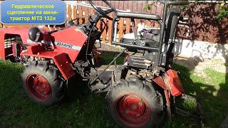 Мини-трактор МТЗ н. Гидравлическое сцепление на мини-трактор сделать своими руками.(В видео ролике я показываю какое гидравлическое сцепление сделано на мини-трактор МТЗ 132н. Простейший спосо..., 2016-08-12T10:51:16.000Z)