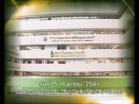 วีดีทัศน์แนะนำสถาบัน [Subtitle EN] - มีนาคม 2554