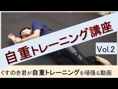 動画紹介 自重トレーニング~くすのき先生が自重トレを頑張る動画Vol.2~
