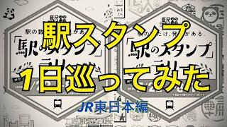 2020/07/23 「駅のスタンプ」ラリー JR東日本編