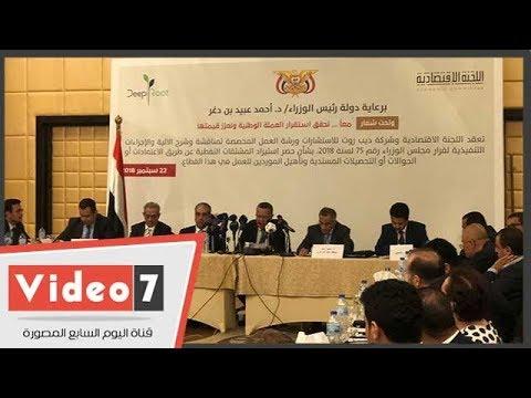 فى ورشة عمل بالقاهرة حول وضع اليمن الاقتصادى  - 12:54-2018 / 9 / 23