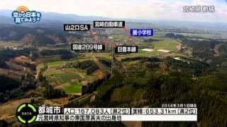 宮崎県 都城:天神ダム~都城市【空から公式】