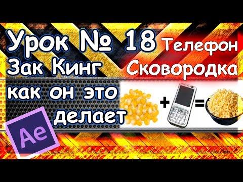 Урок  18 Зак Кинг как он это делает  Телефон сковородка