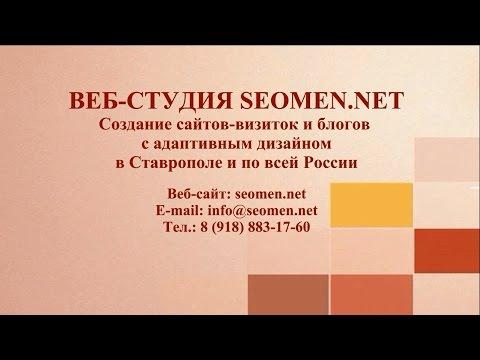 Создание сайтов в Ставрополе и по всей России