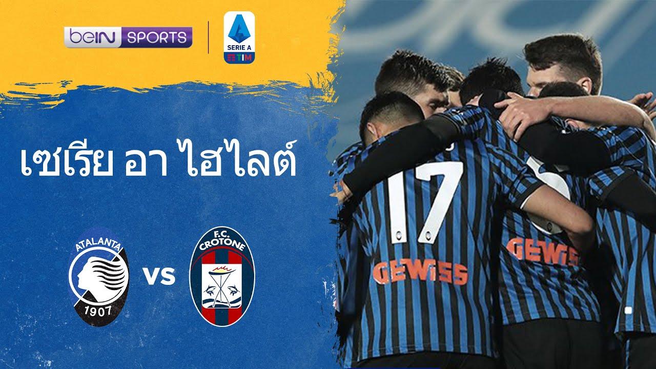 อตาลันต้า 5-1 โครโตเน่ | เซเรีย อา ไฮไลต์ Serie A 20/21