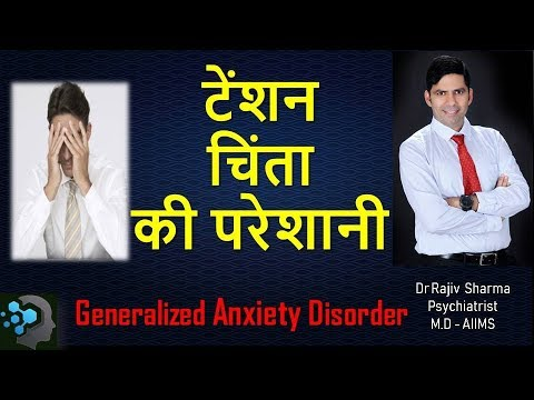 What is Generalized Anxiety Disorder in Hindi - Dr Rajiv Sharma