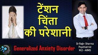 Generalized Anxiety Disorder / टेंशन और चिंता की परेशानी  in Hindi - Dr Rajiv Sharma