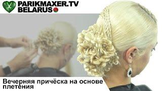 Вечерняя причёска на основе плетения. Светлана Шнек. ПАРИКМАХЕР ТВ БЕЛАРУСЬ