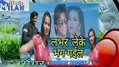 Sonu Raj ka Super Hit Song #Lover Leke Bhag Gail#