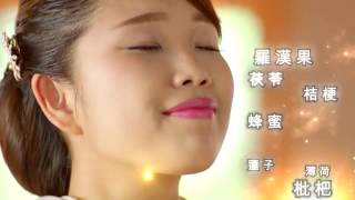 台湾での夏川あざみ(夏川阿佐美)出演CM 爽やかな味!美味しい!喉立爽...
