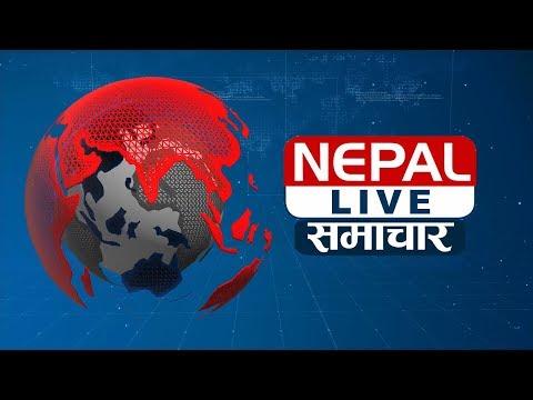 नेपाल लाइभ समाचार २०७५-०८-६ | Nepal live News, November 22-2018