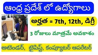 typist attender and computer operator jobs in andhra pradesh || attender jobs ap