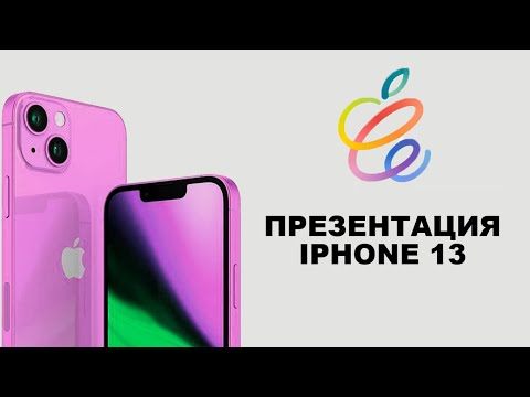 IPhone 13 - ПРЕЗЕНТАЦИЯ   ДАТА   ЧТО ПОКАЖЕТ APPLE НА ПРЕЗЕНТАЦИИ В 2021 ГОДУ. СОБРАЛИ ВСЕ ВОЗМОЖНОЕ