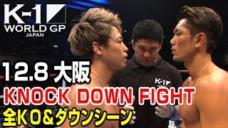【OFFICIAL】K-1 WORLD GP KNOCK DOWN FIGHT Dec.8.2018
