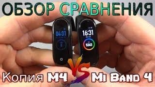 Обзор сравнения копии M4 Vs Mi Band 4  Дешевый фитнес браслет