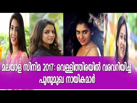 2017:Top 5 new actresses in Malayalam film industry thumbnail