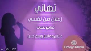 زعلان من نفسي -تهاني سلطان