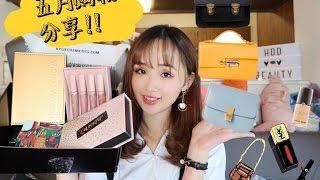 【颠颠】五月购物分享| May Shopping Haul|Celine Box| Natasha Denona | Kylie Cosmetics| GoCashBack