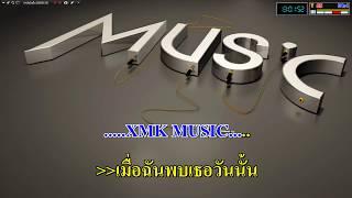 สวรรค์เป็นใจ - กุ้ง สุธิราช_(Karaoke+Add2)