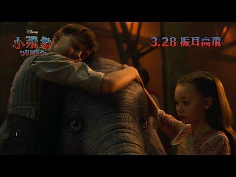 小飛象 (Dumbo)電影預告