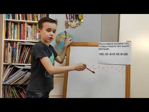 Как расставить скобки, чтобы равенство было верным: 100:10–5+5⋅10:5=20? Математика 5 класс