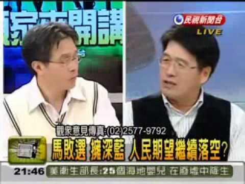 2010/01/26 - 頭家來開講精華版 (Part 3 Of 3)
