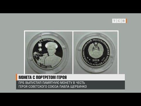 Монета с портретом героя