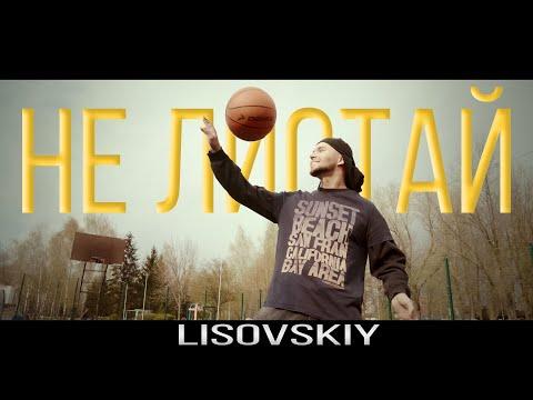 Lisovskiy - Не Листай
