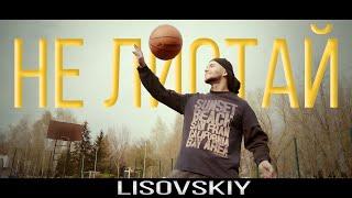 Смотреть клип Lisovskiy - Не Листай
