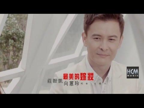 【MV大首播】莊振凱vs向蕙玲-最美的嫁妝(官方完整版MV) HD