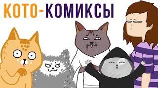 Комиксы. КОТФУЦИЙ. Лакшери-Котакшери   Мемозг #301