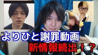 【YouTuberニュース】休止宣言したよりひとの謝罪動画のおかしい点。ヒカルとの新たな関連が浮き彫りに!?【】