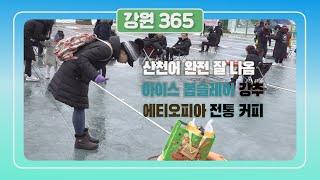 [강원365]2020화천산천어 축제