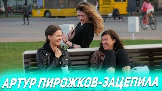 Артур Пирожков- Зацепила | МУЗЫКАЛЬНЫЙ ПРАНК
