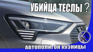Чем Audi E-Tron круче Теслы.  Тест-драйв электромобиля Ауди - его реальный пробег и фишки.