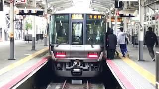 ◆車両発車 223系 快速 日根野行き 阪和線 天王寺駅 「一人ひとりの思いを、届けたい JR西日本」◆