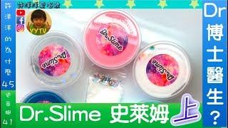 開箱 Dr.Slime 史萊姆 上集 草莓牛奶、糖果夢、水果總匯聖代~為什麼Dr 是博士又是醫生?[YYTV / 許洋洋愛唱歌]