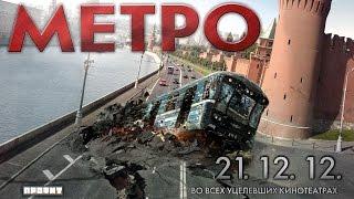 Метро Фильм (2012) HD! Отличное качество!