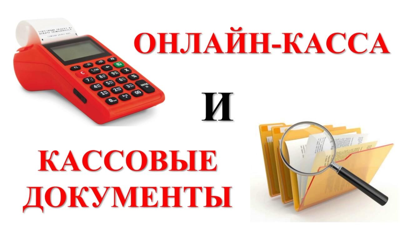 Онлайн касса и кассовые документы | Документооборот | Малый бизнес ИП и ООО | Предпринимательство