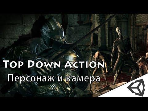 Unity3d. Создание игры #1 (TDA). Создание персонажа и камеры