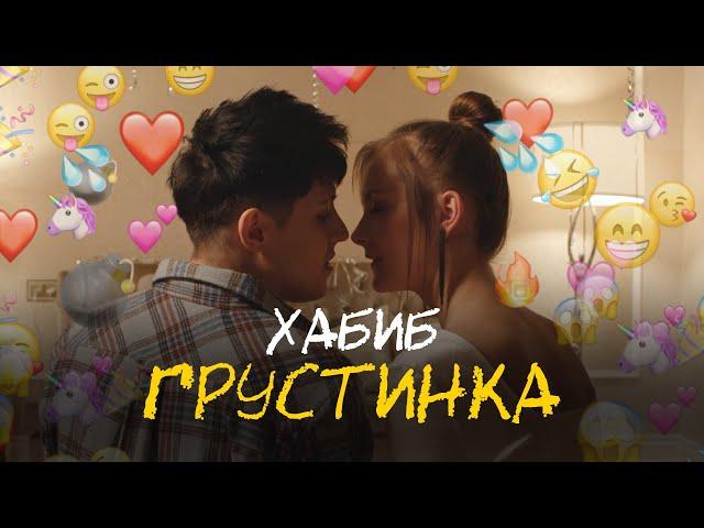 ХАБИБ - Грустинка (Премьера клипа)