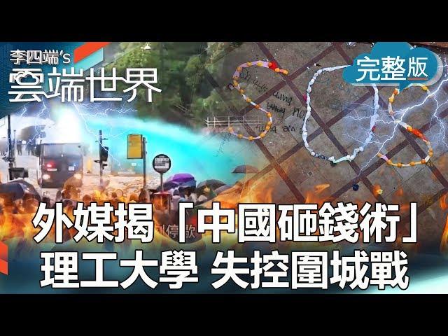 【李四端的雲端世界】2019/11/23 第389集