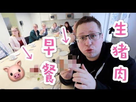 【德国必吃美食】德国人为什么喜欢一大早吃血淋淋的生猪肉!?