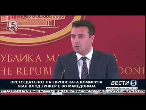 Претседателот на Европската комисија  Жан Клод Јункер е во Македонија