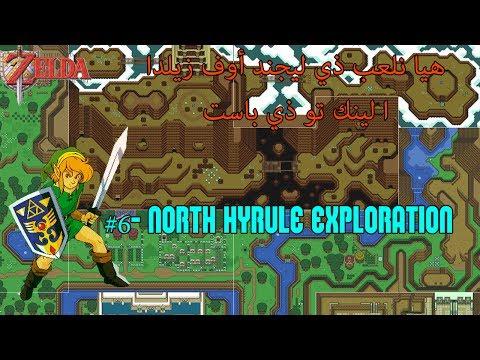 Let's Play Zelda: a link to the past #6-North Hyrule exploration هيا نلعب زيلدا ا لينك تو ذي باست