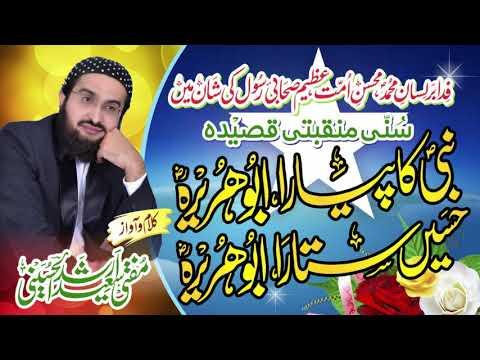 Nabi (S.A) Ka Piyara Abu Huraira (R.A) || New Manqabat 2019 || By Mufti Saeed Arshad Al Hussaini